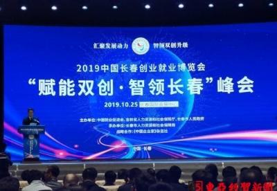 东亚经贸新闻:2019中国长春创业就业博览会隆重启幕 赋能双创 智领长春