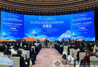 中国—东盟矿业合作论坛签约52.88亿元