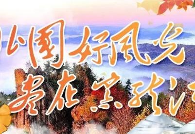 我在黑龙江等你——黑龙江省冰雪旅游季即将盛大启幕