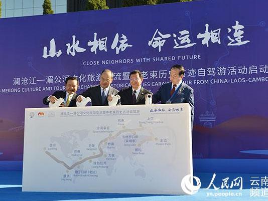 澜沧江—湄公河国家深化文化旅游合作