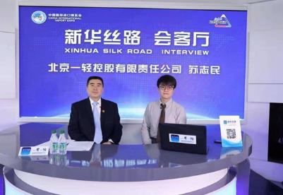 北京一轻苏志民:坚守中实现创新 助推民族品牌走向世界