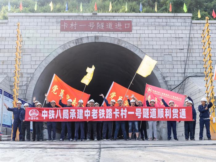 通讯:中老铁路隧道建设继续获得突破性进展