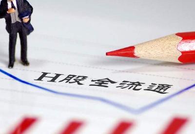 """中国证监会全面推开H股""""全流通""""改革"""