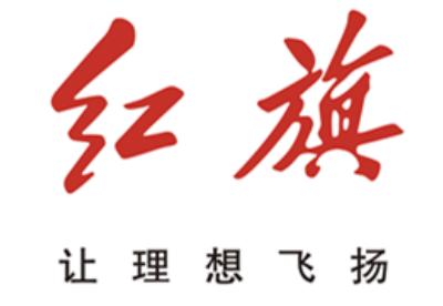 中国一汽红旗