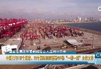 """中国已与137个国家、30个国际组织签署197份""""一带一路""""合作文件"""