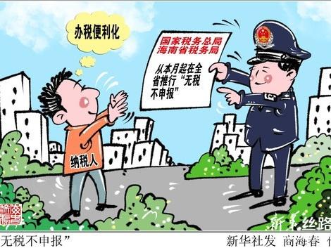 """海南省推行""""无税不申报"""""""