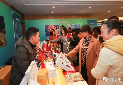 贵州·毕节绿色农产品北京产销对接洽谈推介活动在京举行