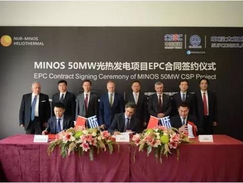 中国能建签约希腊光热发电项目 总投资约2.9亿欧元