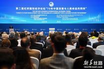 """第二届虹桥国际经济论坛""""70年中国发展与人类命运共同体""""分论坛在上海举行"""