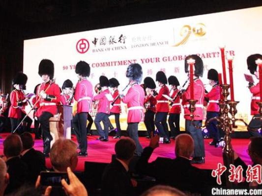 中国银行伦敦分行举行成立90周年庆祝活动