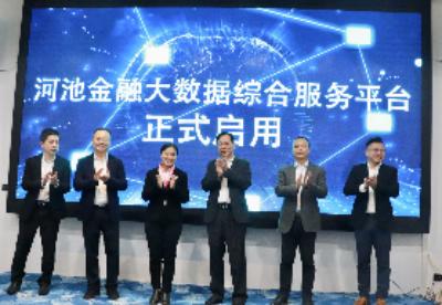 广西金投启用河池金融大数据综合服务平台