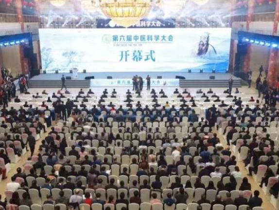 第六届中医科学大会在济南举行