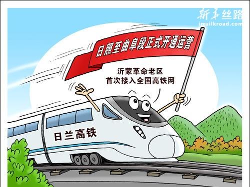 沂蒙革命老区首次接入全国高铁网