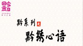 """""""黔系列""""之黔绣心语"""