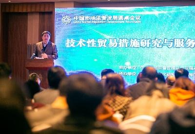 技术性贸易措施研究与服务(威海)会议举办