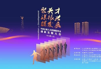 """中国•长春人力资源服务业创新发展大会暨""""才聚春城""""高峰论坛"""