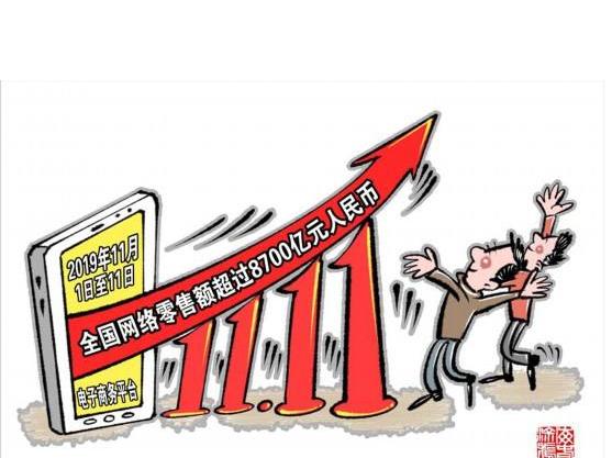 """8700亿元!今年""""双11""""期间我国网络零售额增长26.7%"""