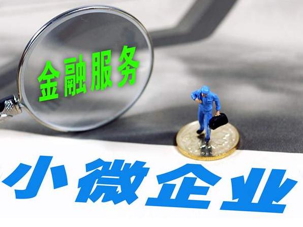 银保监会:研究制定小微金融服务监管考核评价体系