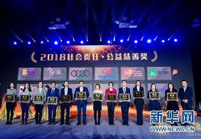 中国一汽红旗品牌获2018中国企业社会责任峰会公益慈善奖