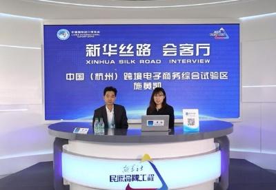杭州综试区施黄凯:四方面举措助力跨境电商与制造业深度融合