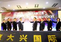 北京大兴国际机场临空经济区发展基金正式成立