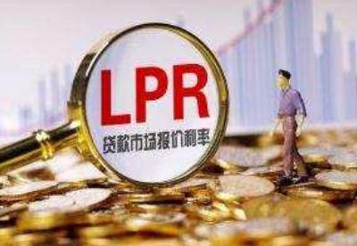 新一期LPR下调5个基点 增强信贷对实体经济支持力度