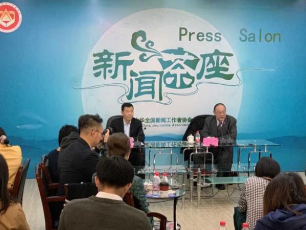 中国记协举办新闻茶座 聚焦2019年中国经济