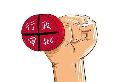 """权力""""大瘦身""""!天津市级行政许可事项今年前三季度减少8成"""