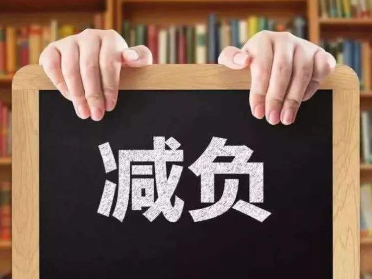 """浙江正式公布""""减负40条"""""""