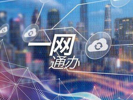 """上海浦东:长三角""""一网通办""""线下专窗街镇100%全覆盖"""