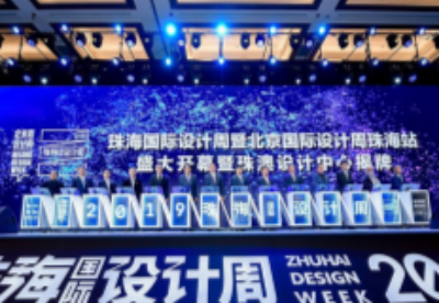 2019珠海国际设计周暨北京国际设计周珠海站圆满闭幕