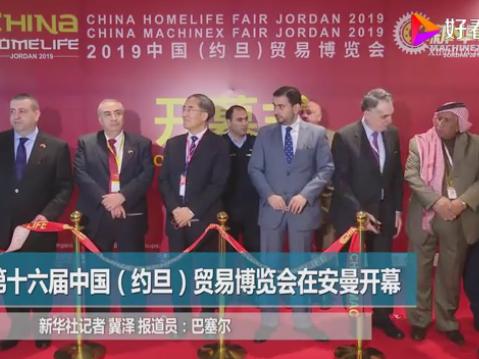 第十六届中国(约旦)贸易博览会为企业搭建交流平台