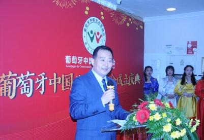葡萄牙中国北方侨商会挂牌成立