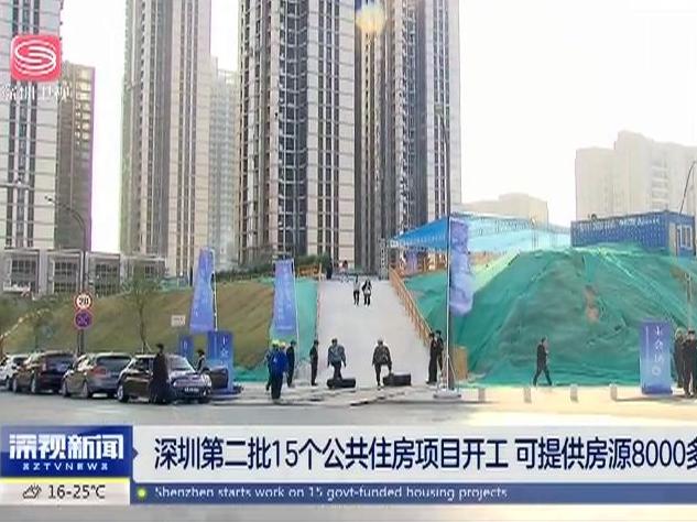 深圳集中开工筹建8000余套公共住房