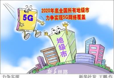2020年底全国所有地级市力争实现5G网络覆盖