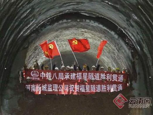 云南大瑞铁路福星隧道贯通