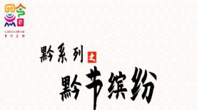 """""""黔系列""""之黔节缤纷"""