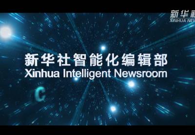 新华社智能化编辑部建成运行 实现人工智能再造新闻生产全流程