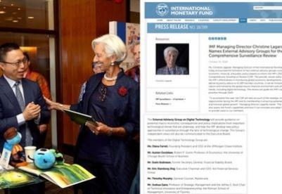 IMF邀请井贤栋加入全球科技顾问委员会 支付宝经验成为全球借鉴