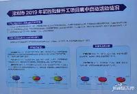 深圳集中启动153个新项目 总投资1102亿元
