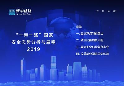 """新华丝路发布《""""一带一路""""国家安全态势分析与展望2019》 聚焦全球安全事件"""