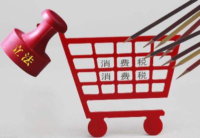 消费税法立法推进  3日起向社会公开征求意见