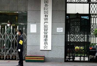 国务院国资委进一步推动构建国资监管大格局