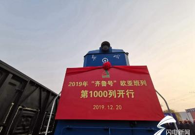 山东省欧亚班列年开行量达到1000列