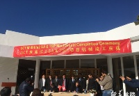 中企承建突尼斯大型工业总承包项目竣工