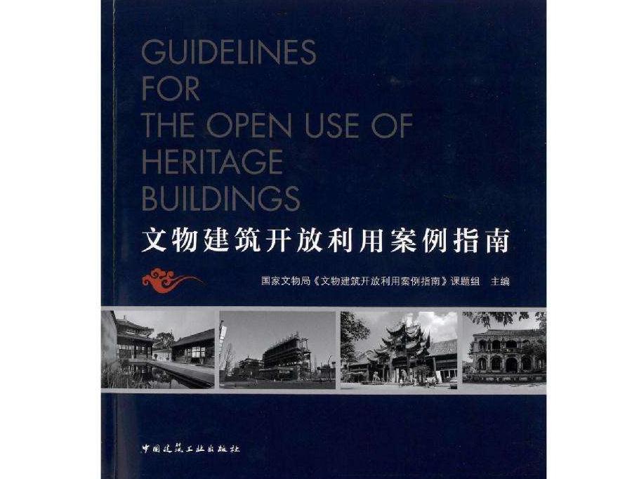 我国首次发布文物建筑开放利用案例