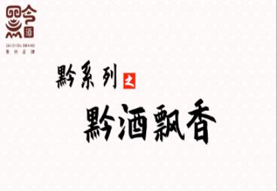"""""""黔系列""""之黔酒飘香"""