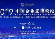 2019中国企业家博鳌论坛