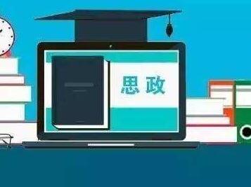 教育部:中等职业学校应按照规定开足开齐开好思政必修课程