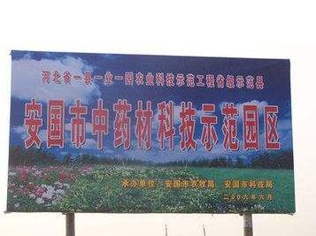 """河北安国:""""煤改电""""助中药产业绿色发展"""